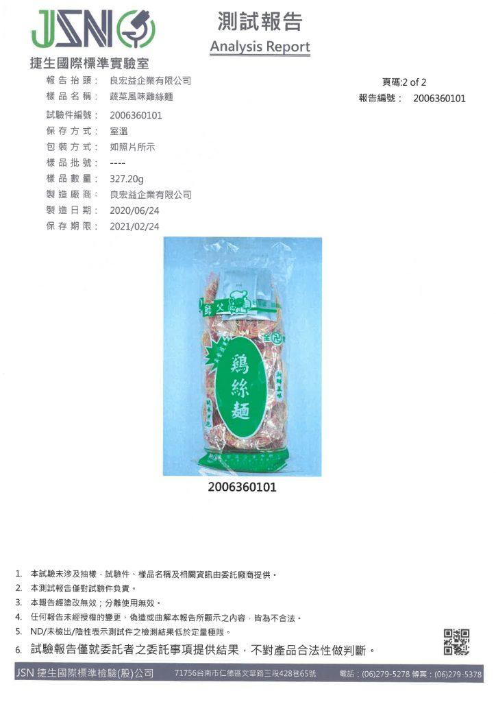 素雞絲麵檢驗報告2