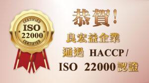 良宏益企業通過ISO 22000