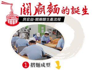 關廟麵製造流程步驟1