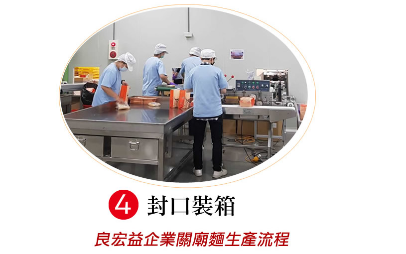 關廟麵製造流程-封口裝箱