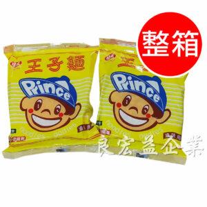 王子麵滷味麵