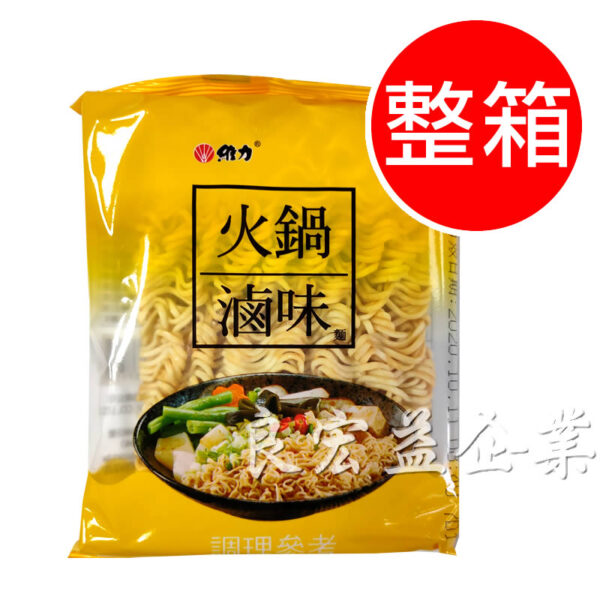 維力火鍋滷味麵(張君雅)