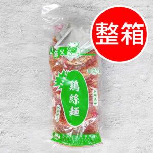 素食雞絲麵-蔬菜風味