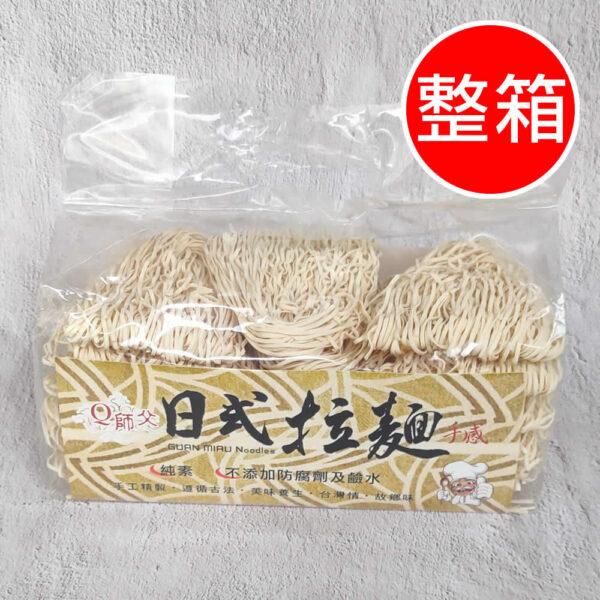Q師父日式拉麵